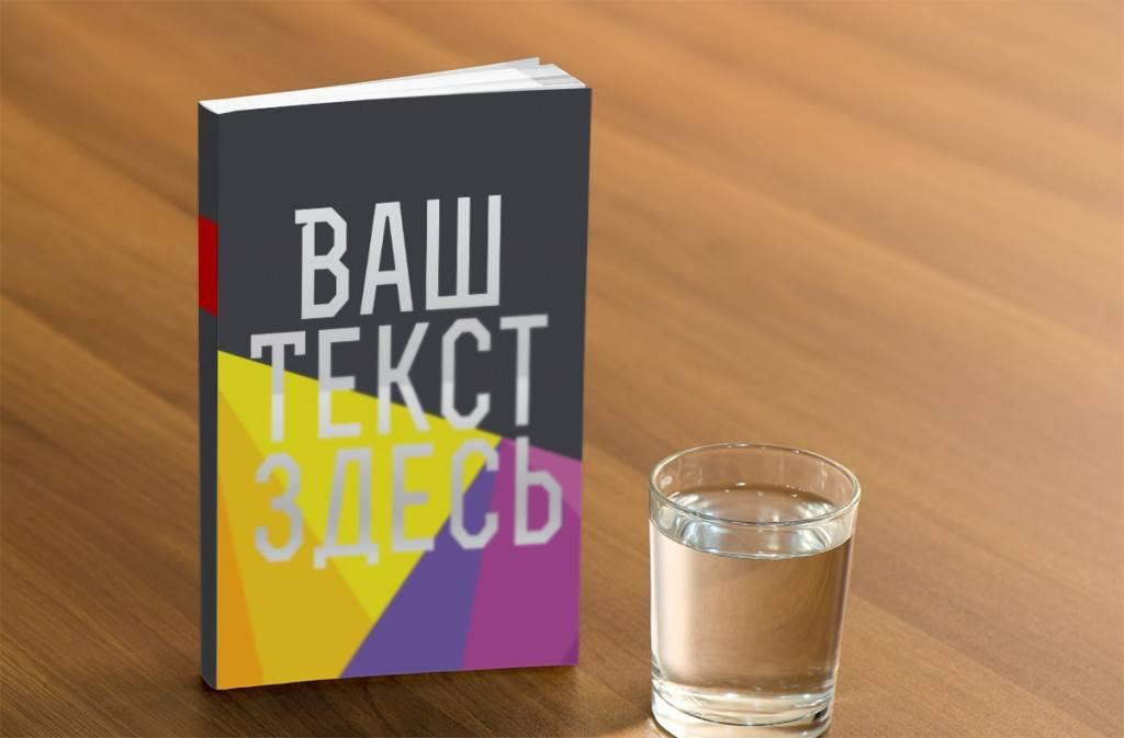 Книга Mock-up, как сделать свою обложку для книги