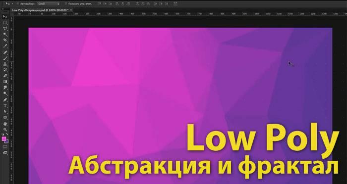Видео урок для фотошопа - Low Poly - Абстракция и фрактал