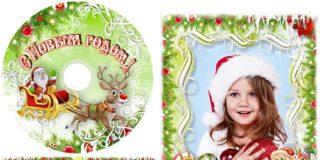 Набор для оформления DVD Диска - Задувка на диск, и оформление коробки