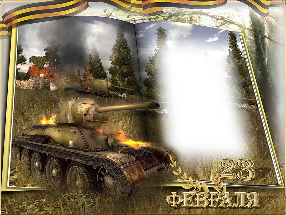 psd шаблоны - шаблон с танком на 23 февраля