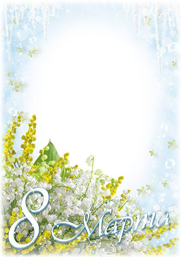 Весенняя рамка для фотошопа в формате psd к празднику 8 марта