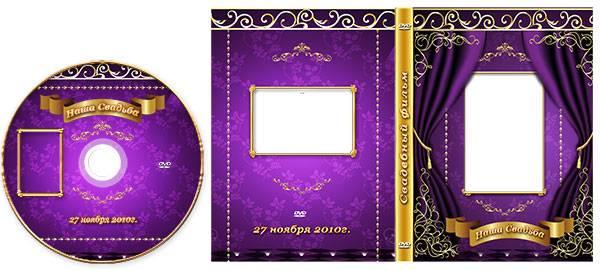 Свадебный набор - задувка на диск и оформление коробки в фиолетовых тонах