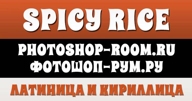 Шрифт для дизайна - Spicy Rice