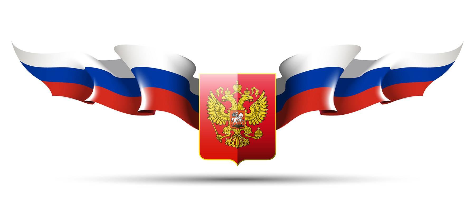 Лента флаг России в Векторе