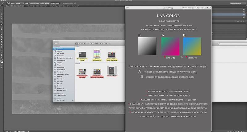 Видео курс для фотографа - Коррекция в LAB(2часть) 3