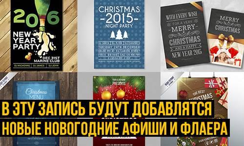 Большая коллекция флаеров и афиш новогодней(рождественской) тематики