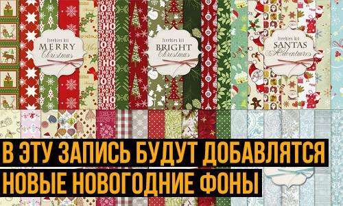 Векторные-новогодние-фоны-для-фотошопа-различного-стиля