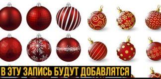Векторный клипарт - Новогодние Шарики превью