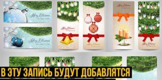 PSD Шаблоны новогодних баннеров - превью