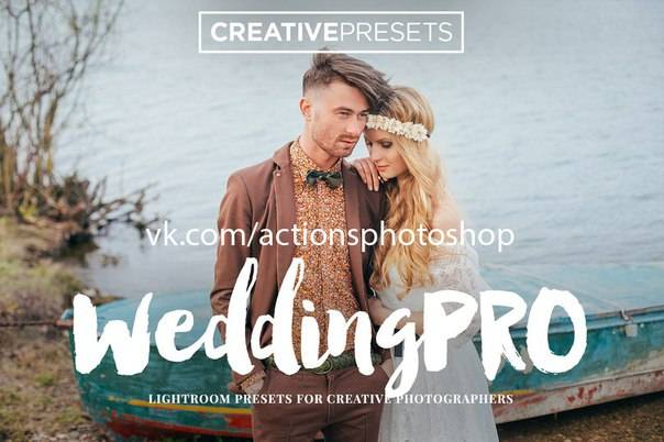 Набор свадебных Pro пресетов - Wedding pro presets for Lightroom