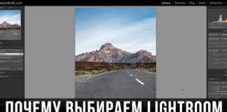 Видео уроки Lightroom - Почему выбираем Lightroom