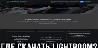 Где скачать Lightroom и как его установить | Where to download Lightroom