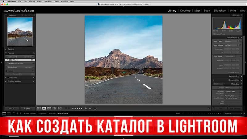 kak-sozdat-katalog-v-lightroom