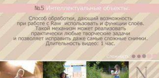 videokurs-dlya-fotografa-intellektualnye-obekty-3