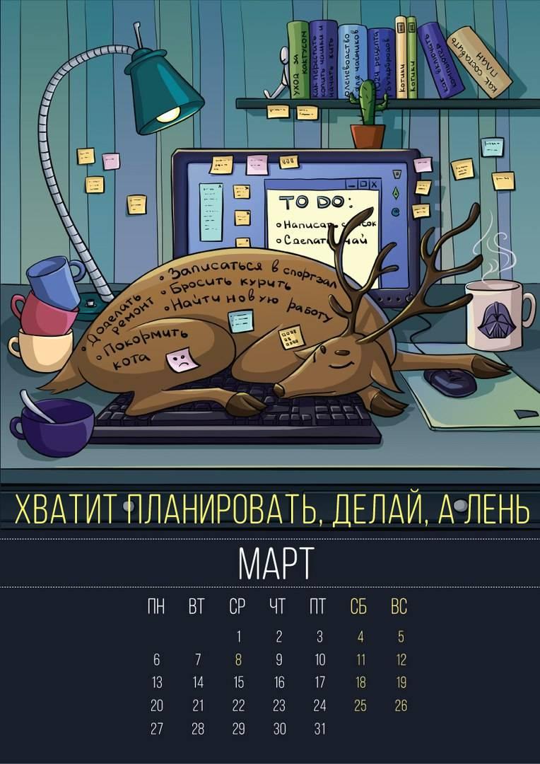 kalendar-2017-god-na-mart-s-olenem-jpg