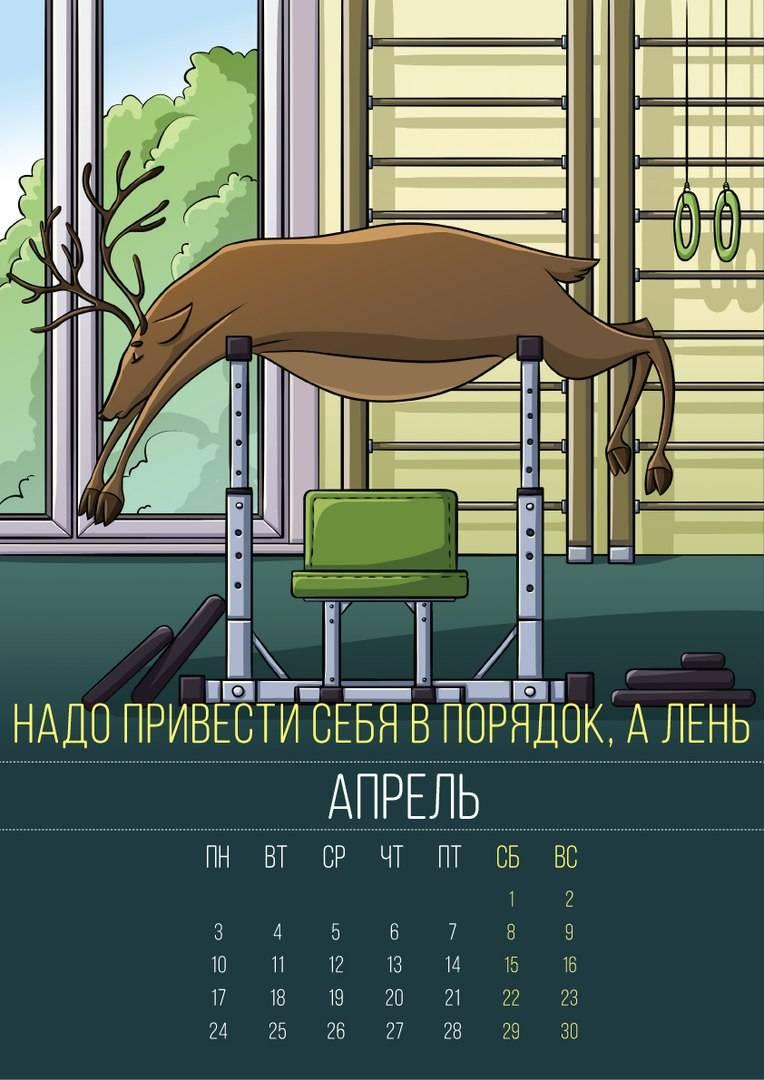 kalendar-2017-god-na-aprels-olenem-jpg