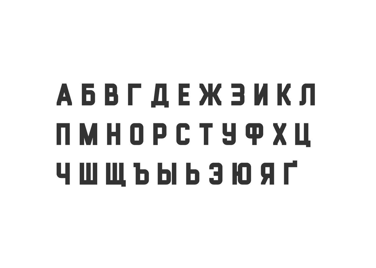 shrift-natasha-latinica-kirillica