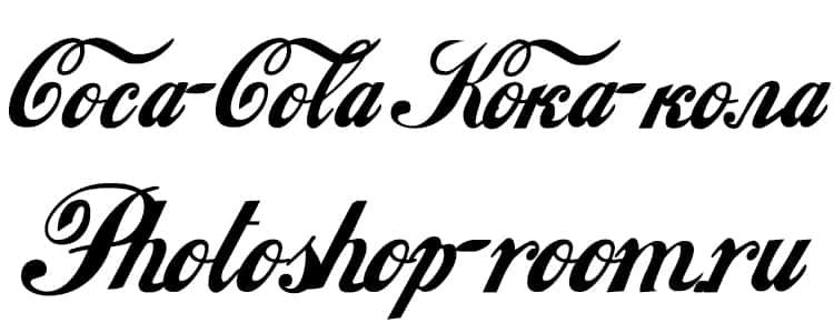 Coca-Cola-Шрифт