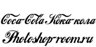 Шрифт-Coca-Cola-превью