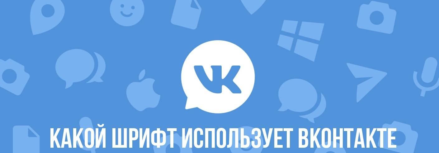 Какой шрифт использует сайт вконтакте