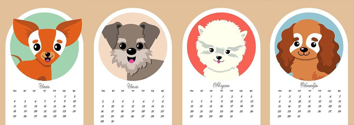календарь на 2018 год с собакой