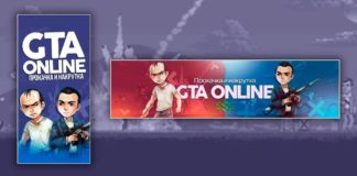 Прокачка GTA Online - Шаблон для социальных сетей