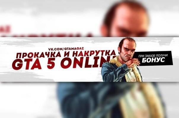 Прокачка и накрутка GTA 5 online - Шаблон для Ютуба