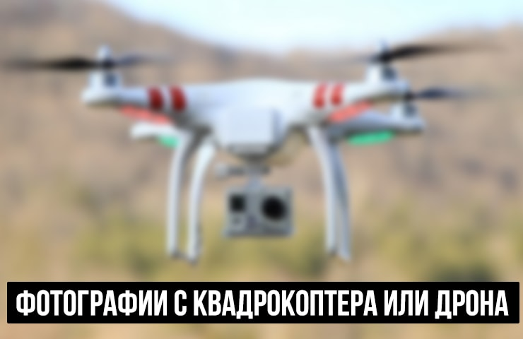 Фотографии с квадрокоптера или дрона